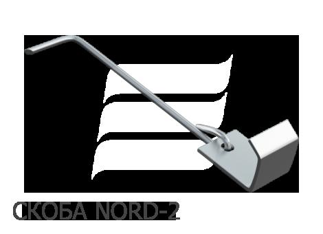 Eurovent СКОБА NORD-2